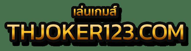 เล่นเกมส์THJOKER123