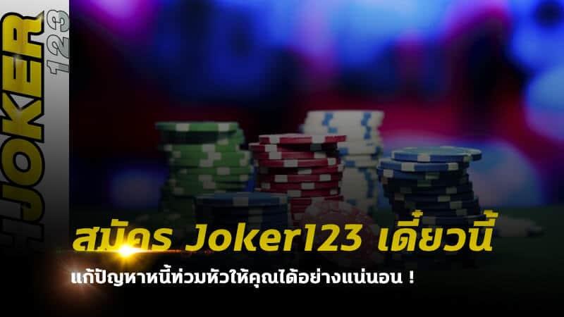 joker123 สมัคร