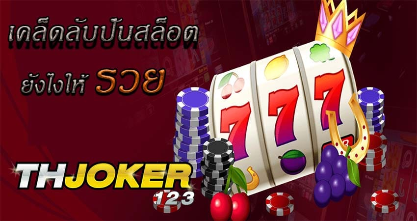 joker123 สมัคร-joker slot