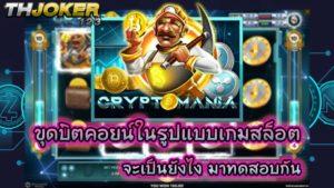 joker gaming-joker123th