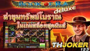 book of ra-เกมสล็อตออนไลน์