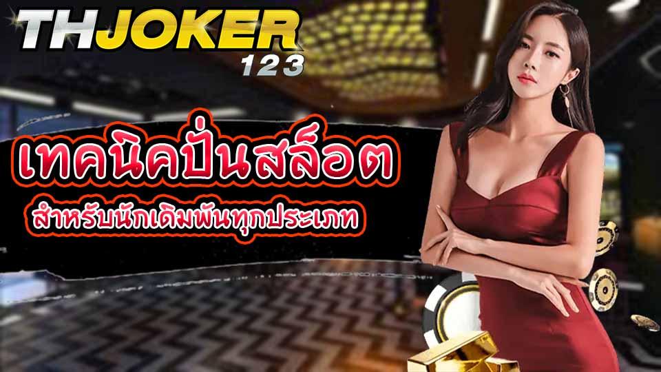 joker123-joker-game