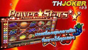 power star-
