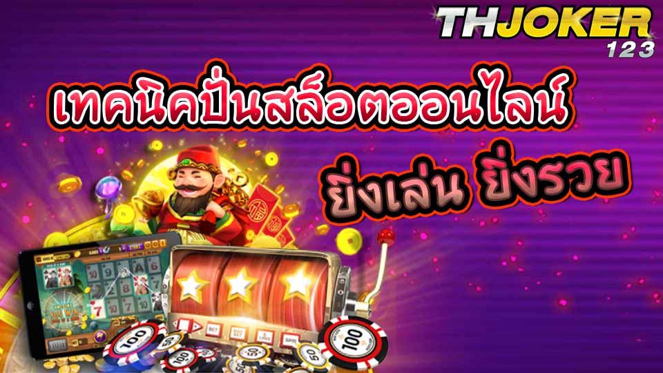 slot-game-joker123