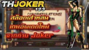 shaolin-joker slot