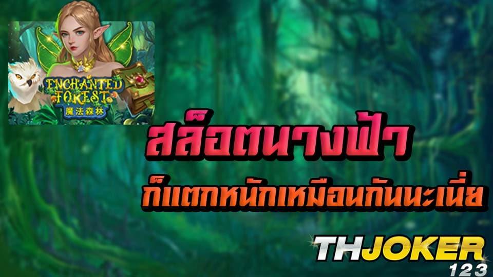 enchanted forest-joker gaming