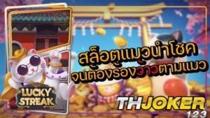 joker gaming-lucky streak-