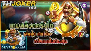 cryptomania-slot-joker123th