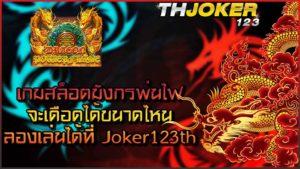dragon powerflame-joker123