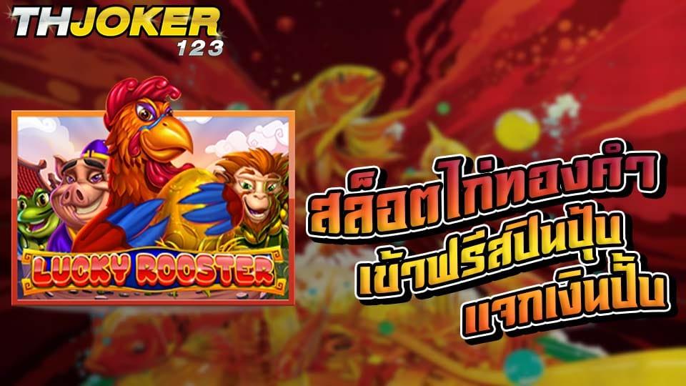 lucky rooster-joker123