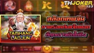 taishang laojun-joker123th